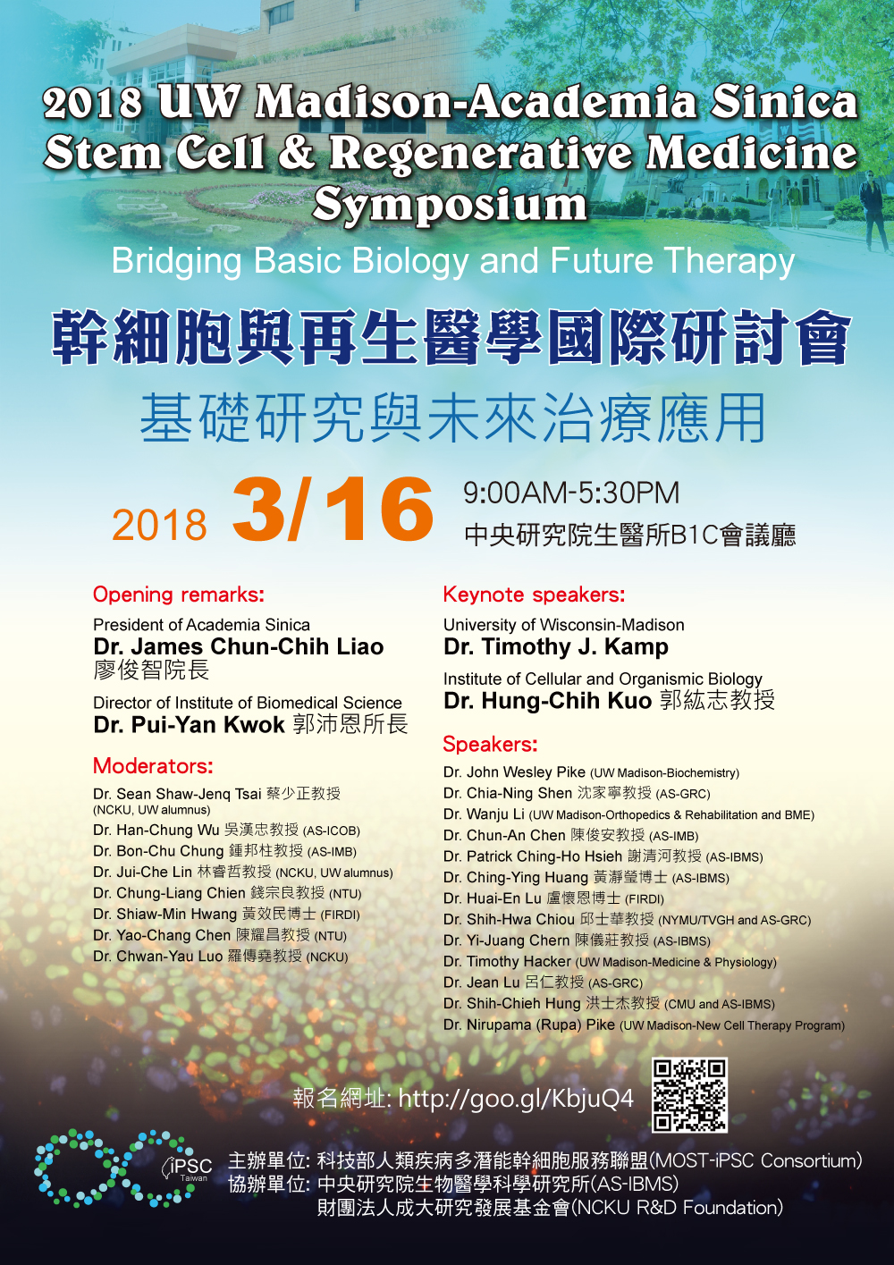 2018 UW Madison-Academia Sinica Stem Cell & Regenerative Medicine